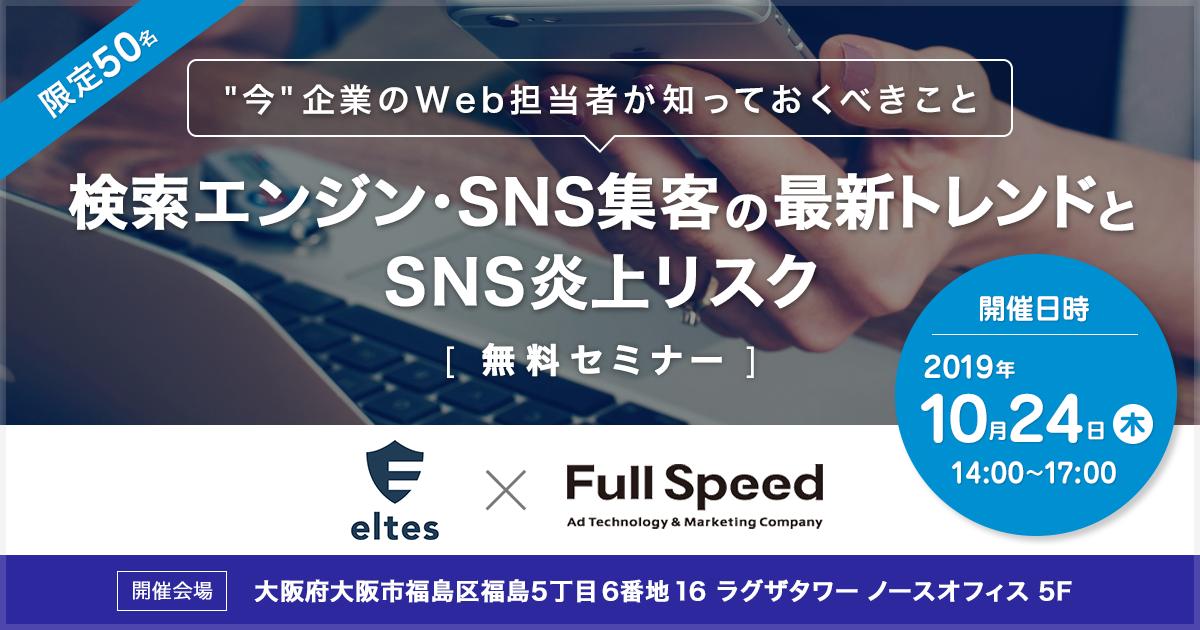 検索エンジン・SNS集客の最新トレンドとSNS炎上リスク