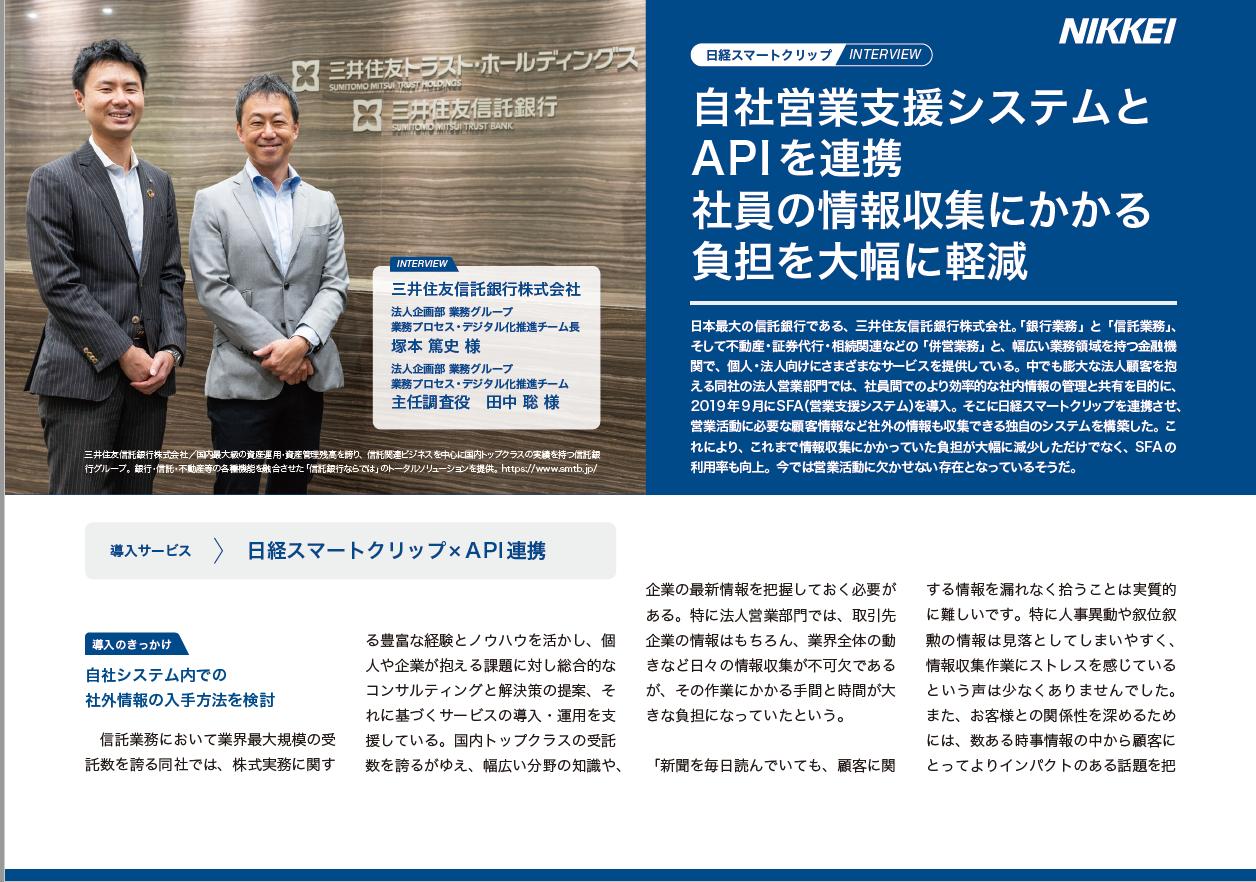 「三井住友信託銀行株式会社」導入事例