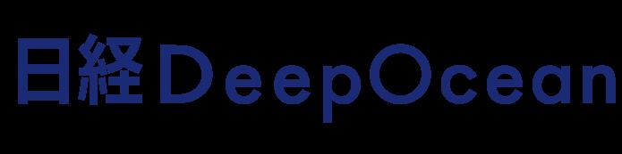 日経DeepOcean