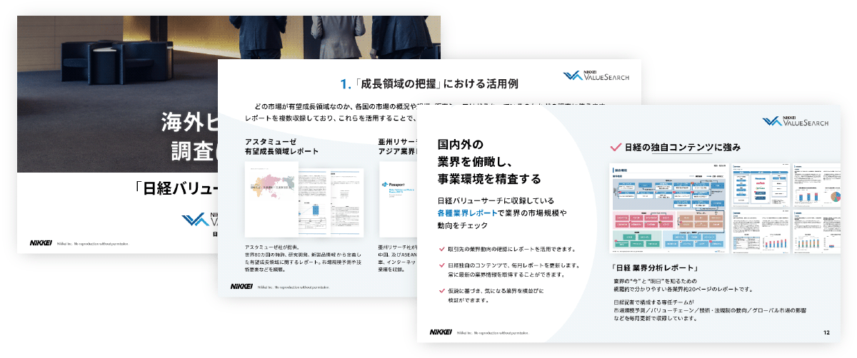 海外ビジネスの調査に役立つ「日経バリューサーチ」活用例