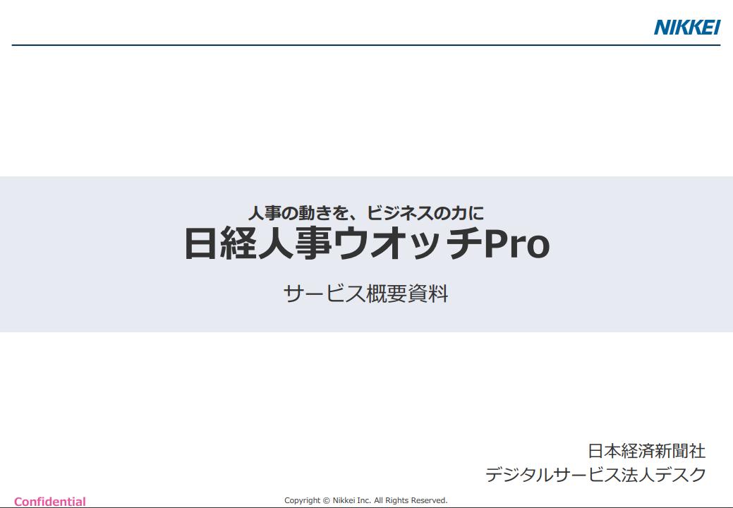 「日経人事ウオッチPro」サービス概要資料