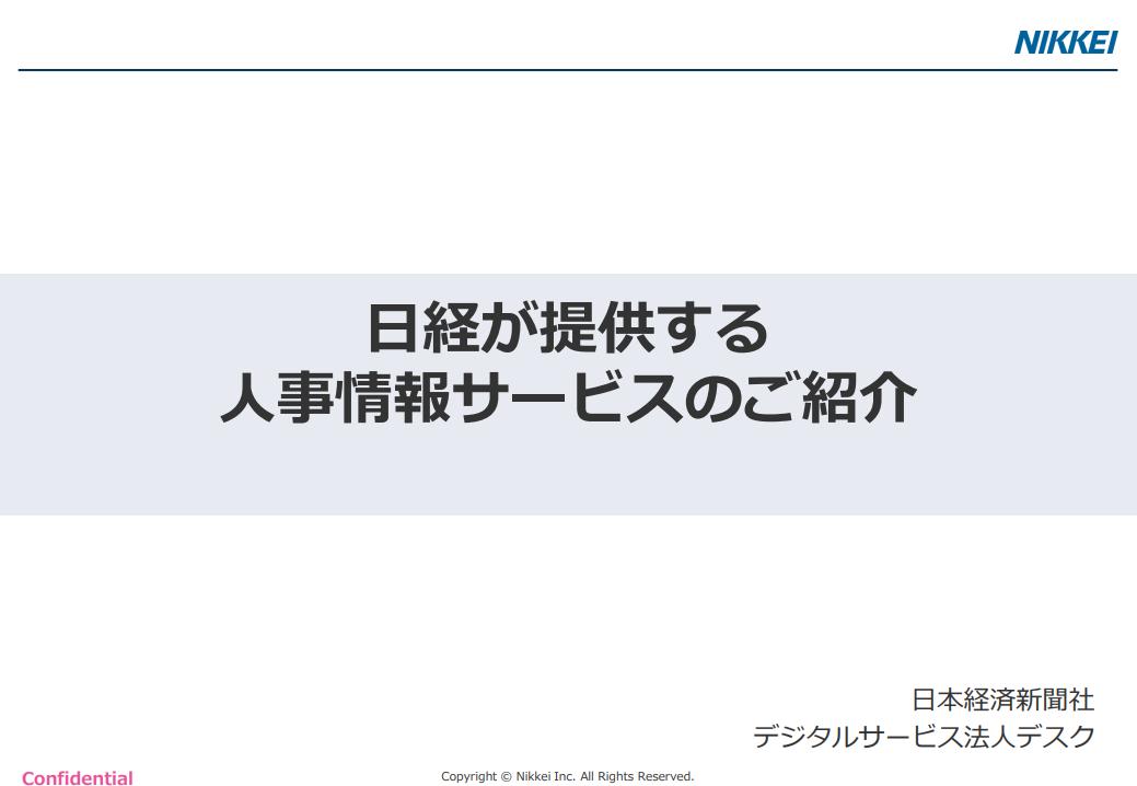 「日経が提供する人事情報サービス」のご紹介
