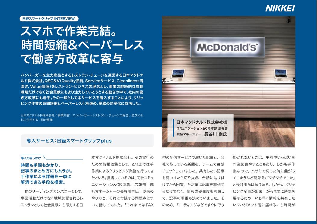 「日本マクドナルド株式会社」導入事例