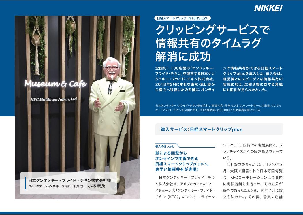 「日本ケンタッキー・フライド・チキン株式会社」導入事例