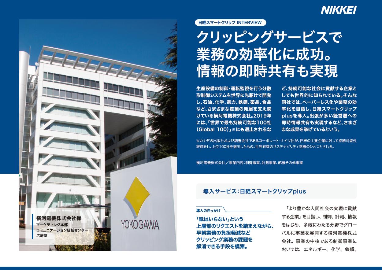 「横河電機株式会社」導入事例