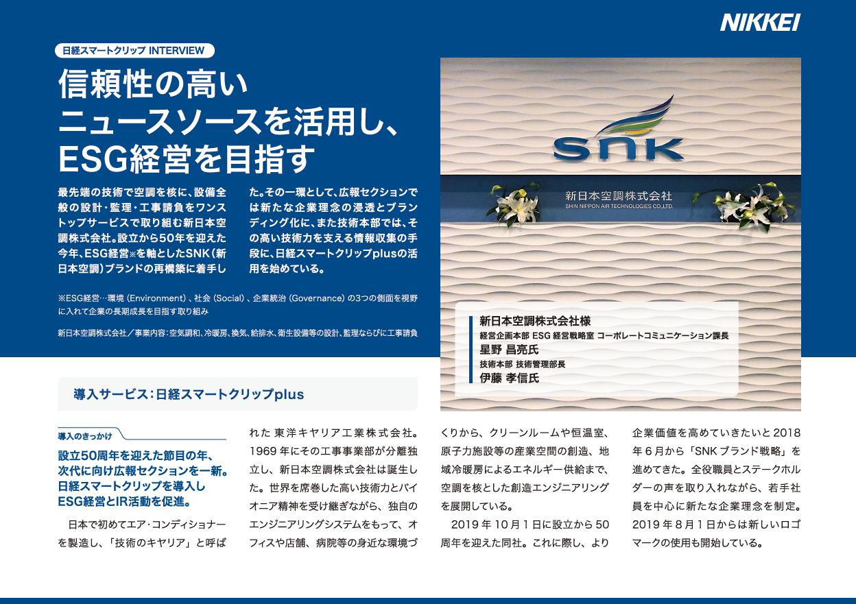 「新日本空調株式会社」導入事例