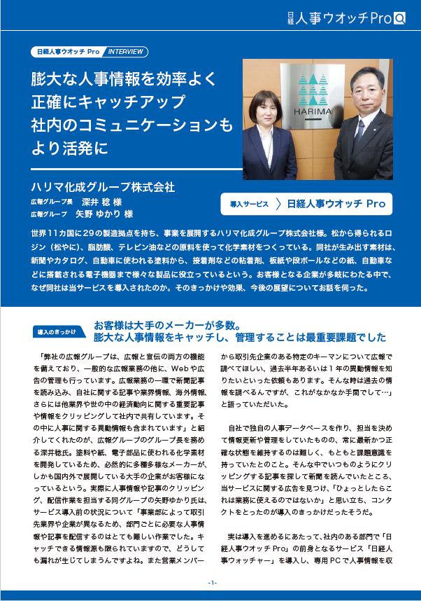 「ハリマ化成グループ株式会社」活用事例