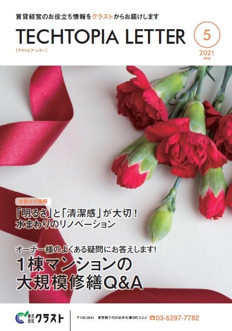 TECHTOPIA LETTER R3.5月号 表紙