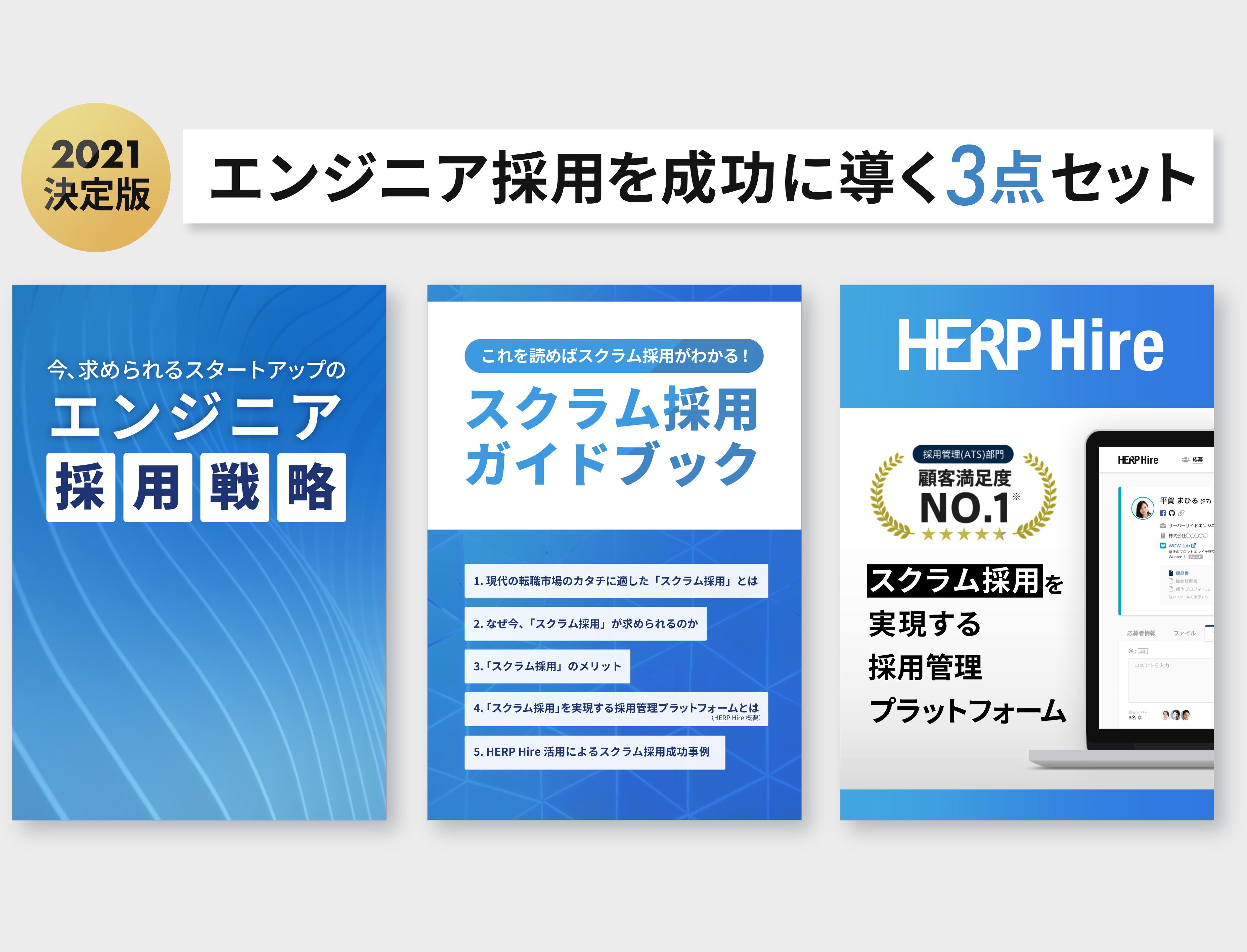 HERP ATS