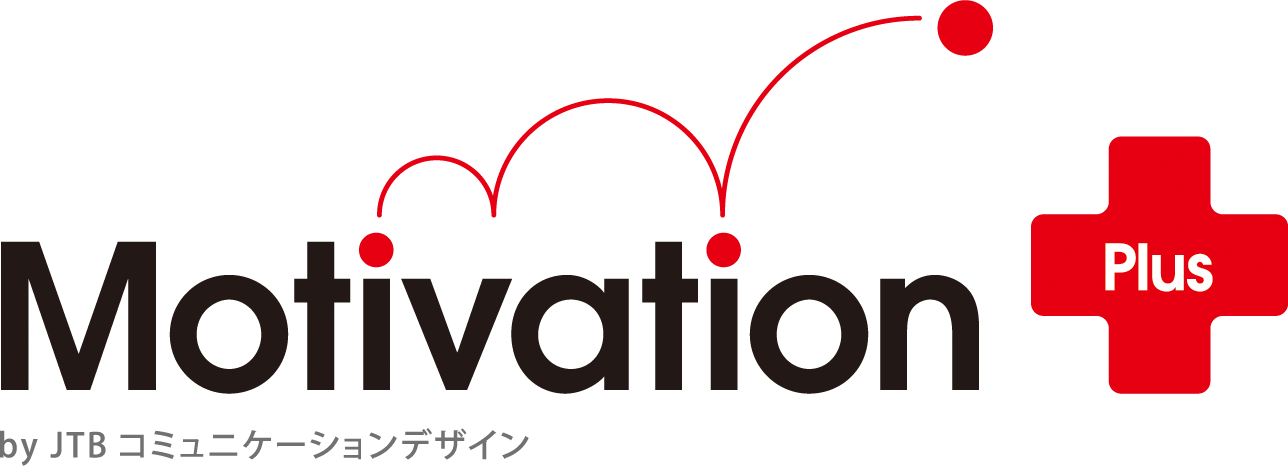 モチベーションプラス - Motivation Plus byJTBコミュニケーションデザイン -