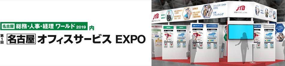 第1回名古屋オフィスサービス EXPO