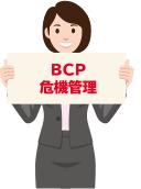 BCP危機管理