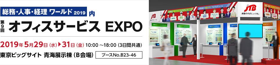 第9回オフィスサービス EXPO