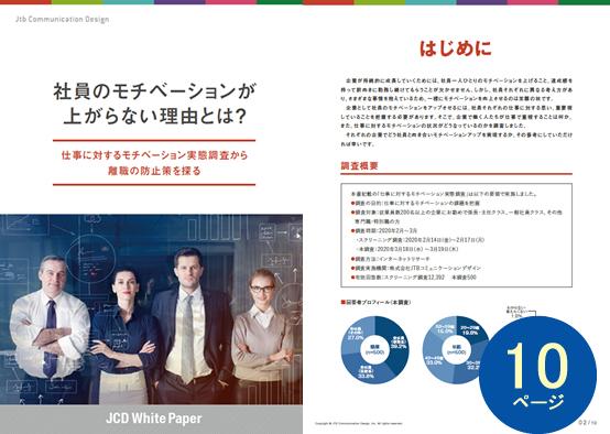 『「会社のコミュ力」に関する調査』調査結果報告書