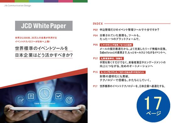 『世界標準のイベントツールを日本企業はどう活かすべきか』資料
