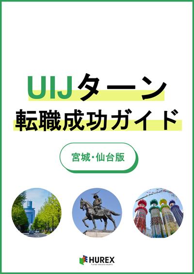 【宮城・仙台版】UIJターン転職成功ガイド
