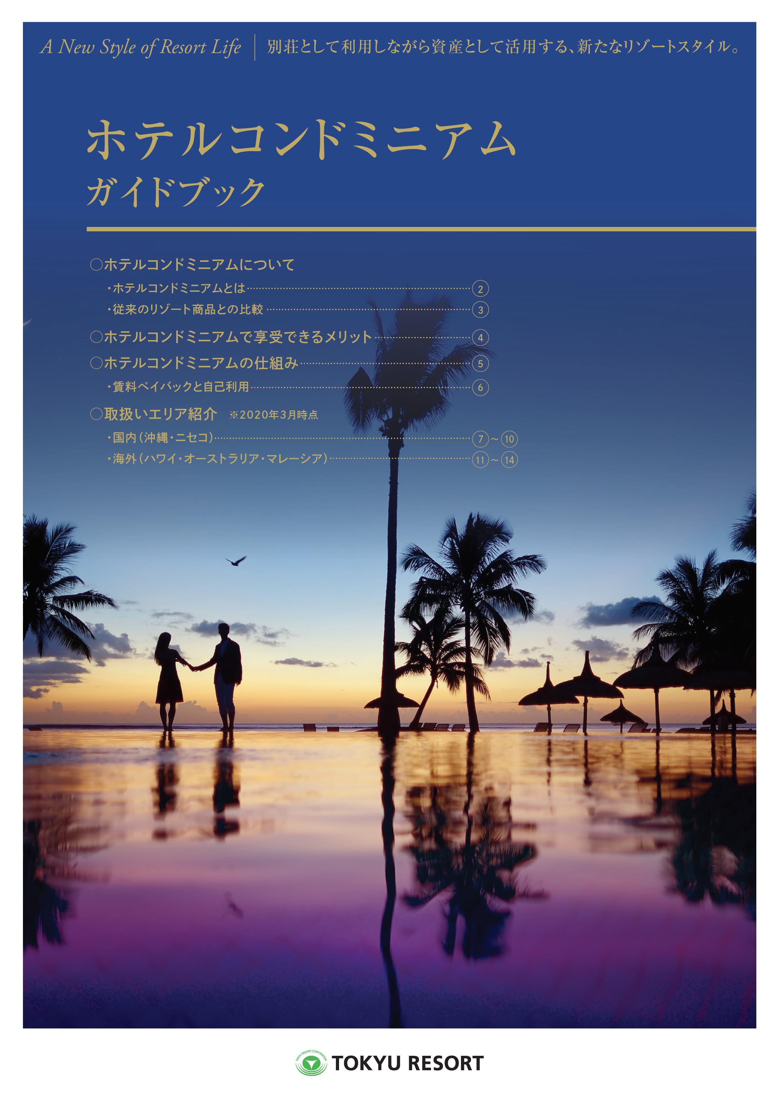 ebook_hawaii_h1
