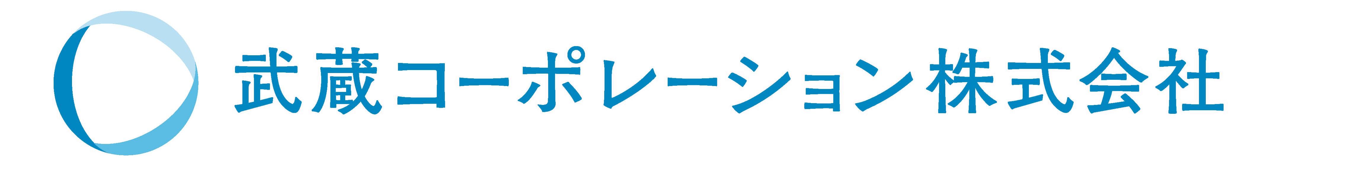 武蔵コーポレーション