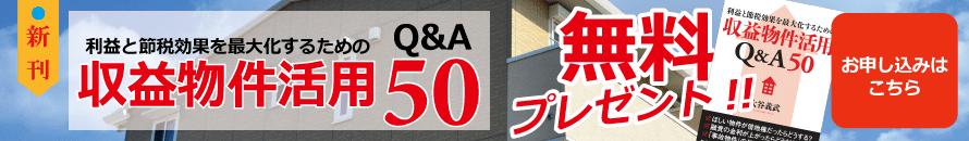 書籍『収益物件活用Q&A50』無料プレゼントはこちら