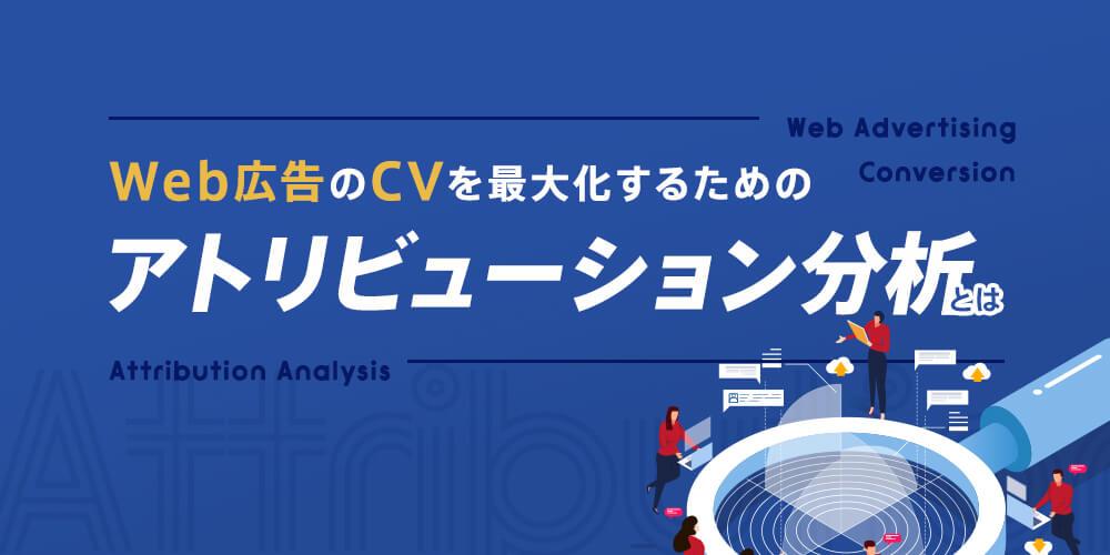 Web広告のCVを最大化するためのアトリビューション分析とは