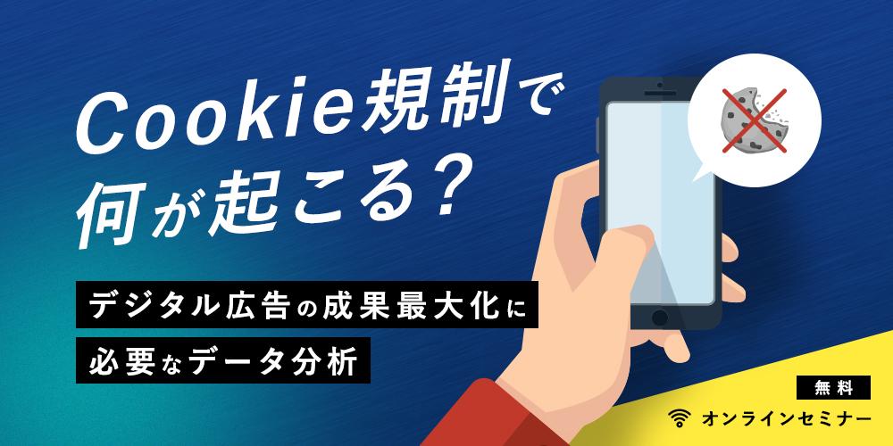 Cookie規制で何が起こる?デジタル広告の成果最大化に必要なデータ分析