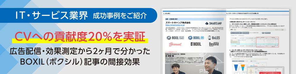 SaaSの比較・検索サイト「BOXIL(ボクシル)」の成功事例をご紹介!