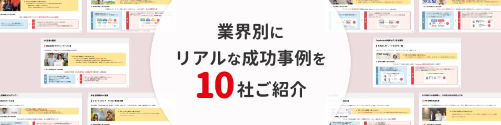 業界別にリアルな成功事例を10社ご紹介