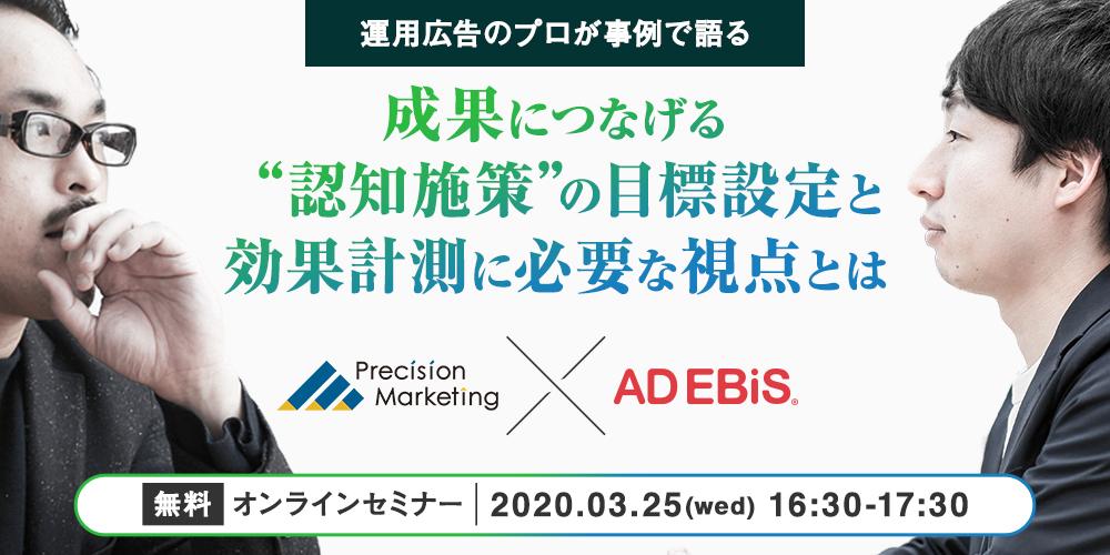 『運用型広告 プロの思考回路』の著者が事例で語る 成果につなげる認知施策の目標設定と効果計測に必要な視点とは 2020.03.25(wed)