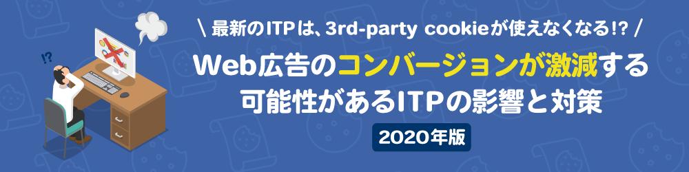 最新のITPは、3rd-party cookieが使えなくなる!? Web広告のコンバージョンが激減する可能性があるITPの影響と対策 2020年版