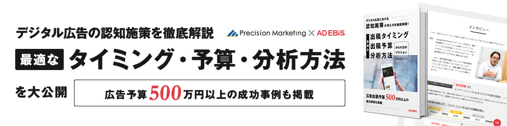 デジタル広告の認知施策を徹底解説 最適なタイミング・予算分析方法を大公開 広告予算500万円以上の成功事例も掲載
