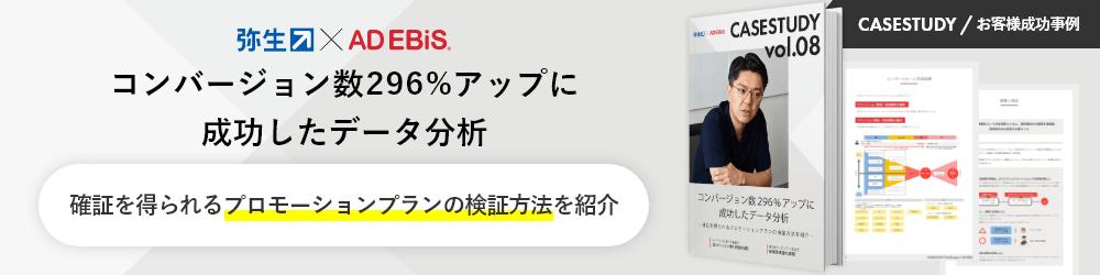 CASESTUDY / お客様成功事例 弥生 × AD EBiS コンバージョン数296%アップに成功したデータ分析 確証を得られるプロモーションプランの検証方法を紹介