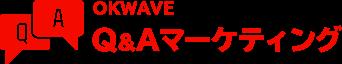 OKWAVE Q&Aマーケティング