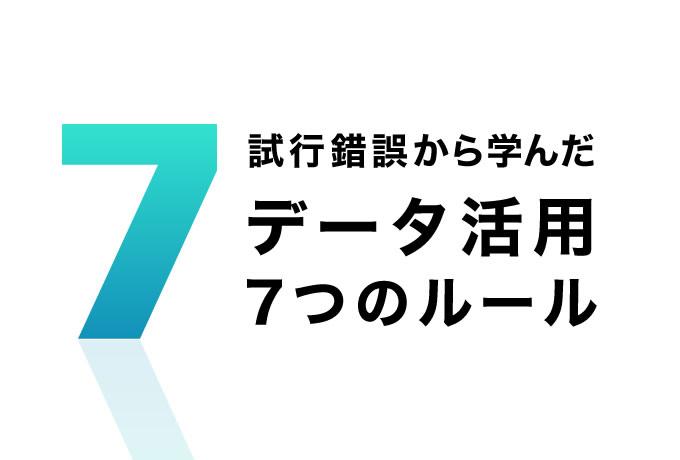 [12月09日(水) 14:15] 試行錯誤から学んだ「データ活用7つのルール」【オンライン開催】