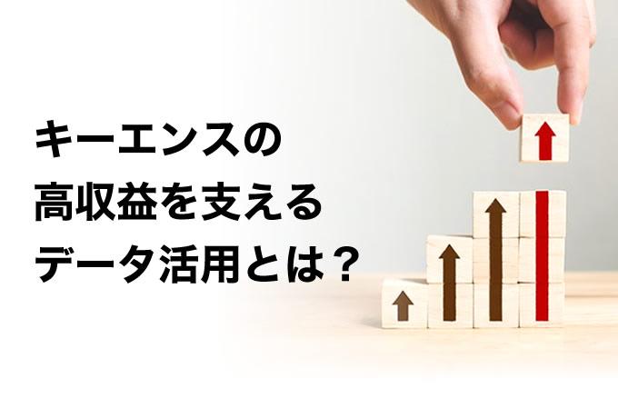 [12月03日(木) 11:00] キーエンスの高収益を支えるデータ活用とは?【オンライン開催(再放送)】