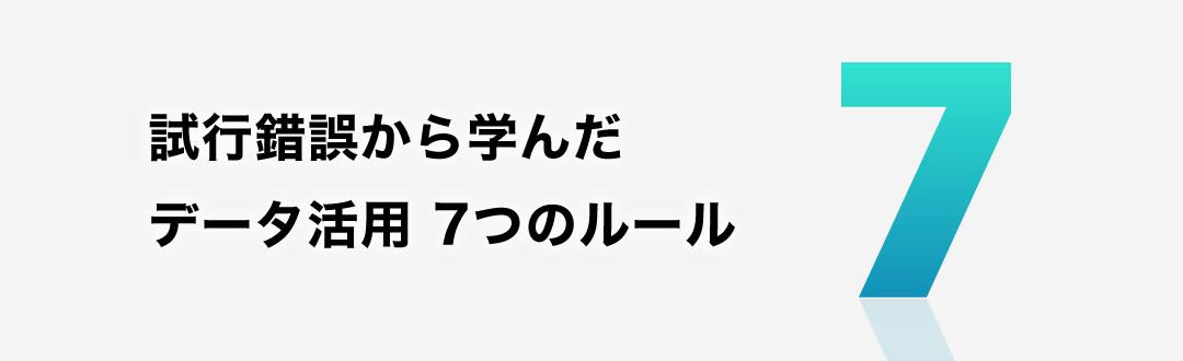 [01月07日(木) 15:15] 試行錯誤から学んだ「データ活用7つのルール」【オンライン開催】
