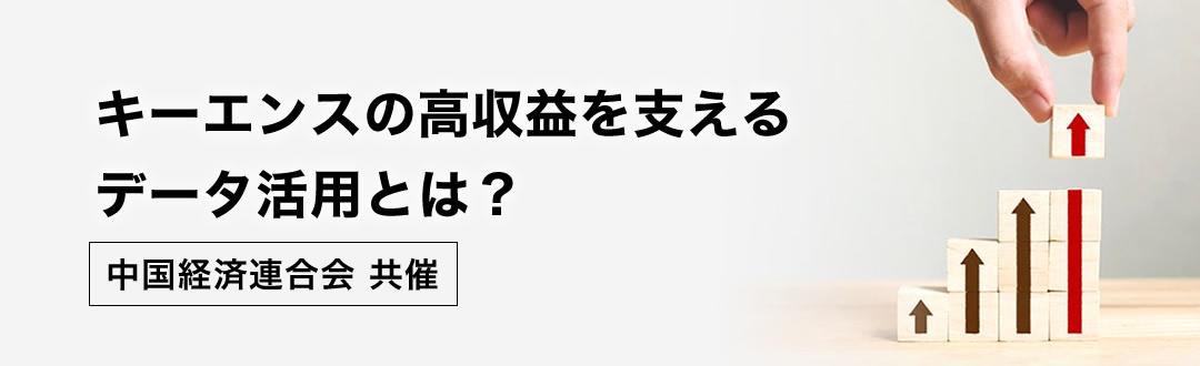 [12月16日(水) 13:00] キーエンスの高収益を支えるデータ活用とは?【中国経済連合会共催・オンライン開催】