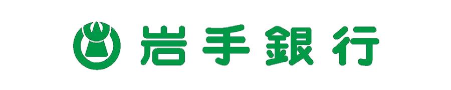 株式会社岩手銀行様