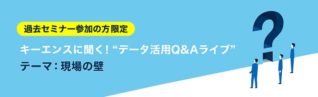 [09月21日(火) 13:10] データ活用Q&Aライブ 「現場の壁」【過去セミナー参加者限定・オンライン開催】