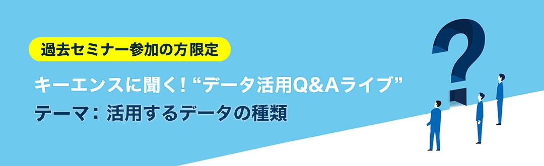 [10月12日(火) 11:10] データ活用Q&Aライブ 「活用するデータの種類」【過去セミナー参加者限定・オンライン開催】