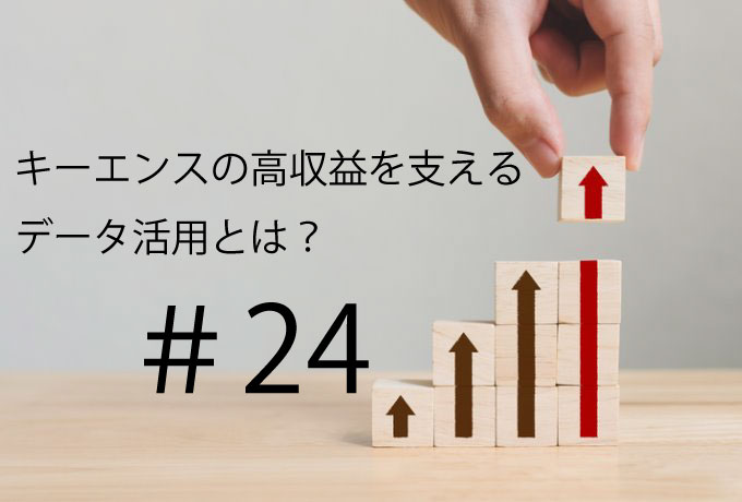 [8月8日(木) 13:15] キーエンスの高収益を支えるデータ活用とは?