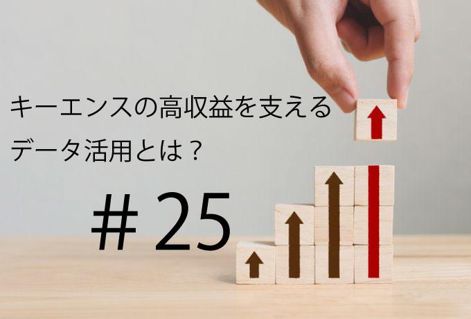 [8月8日(木) 15:30] キーエンスの高収益を支えるデータ活用とは?