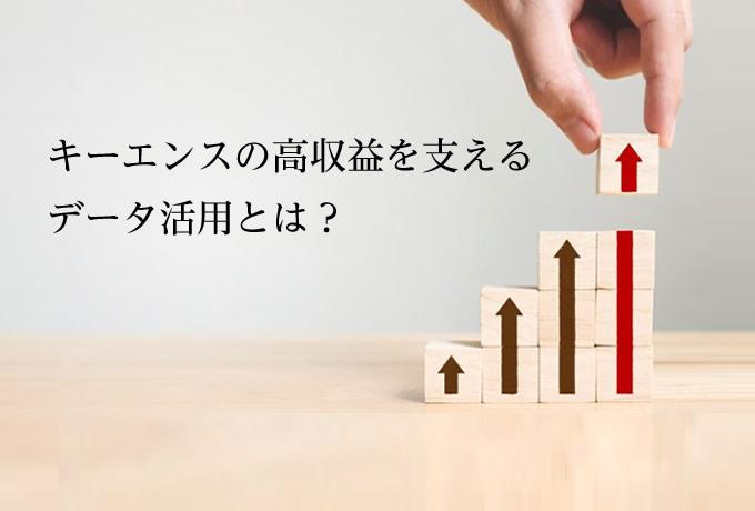 [8月29日(木) 15:30] キーエンスの高収益を支えるデータ活用とは?