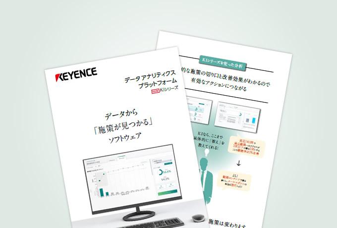 KIシリーズ(データアナリティクス プラットフォーム) 商品カタログ