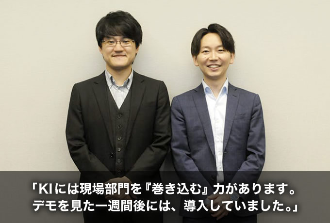 大阪ガス株式会社様 KI導入事例