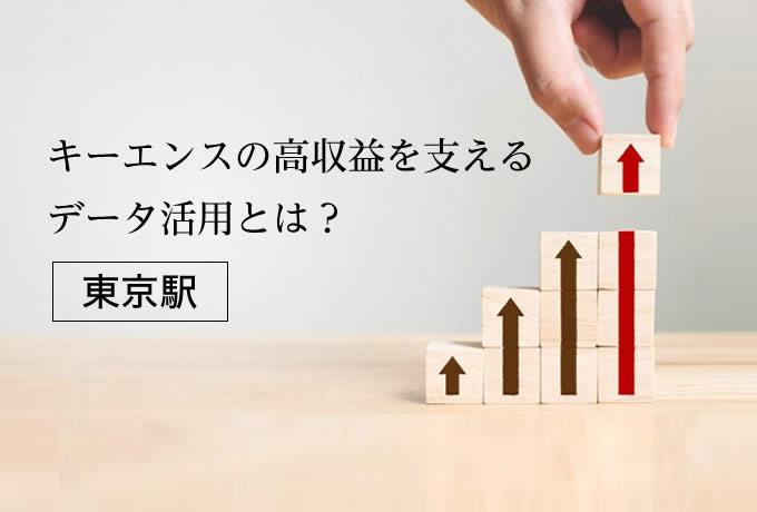 [3月5日(木) 10:15] キーエンスの高収益を支えるデータ活用とは?(東京)