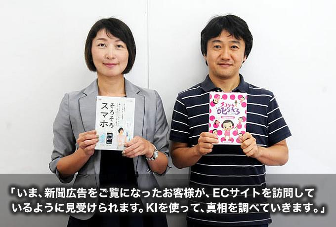 株式会社NHKエンタープライズ様 KI導入事例