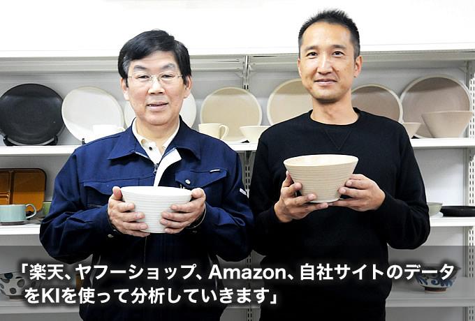 柴田陶器株式会社様 KI導入事例