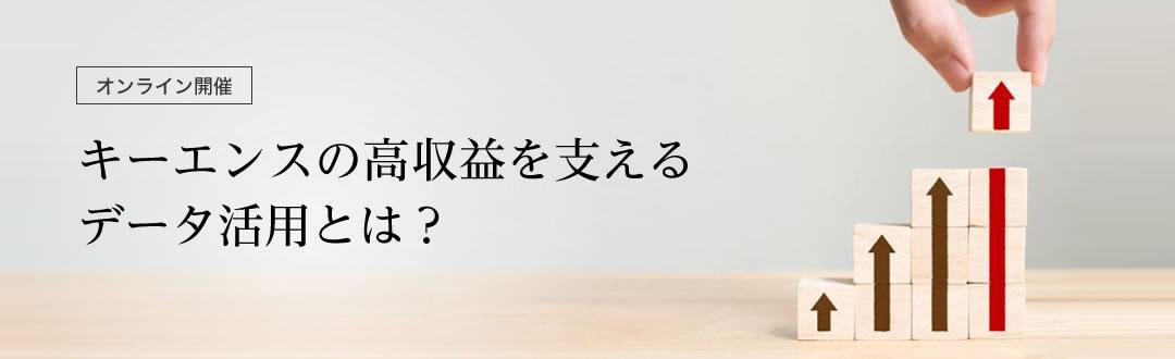 [8月20日(木) 11:00] キーエンスの高収益を支えるデータ活用とは?【オンライン開催】