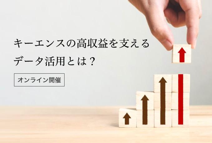 [7月15日(水) 09:15] キーエンスの高収益を支えるデータ活用とは?【オンライン開催】