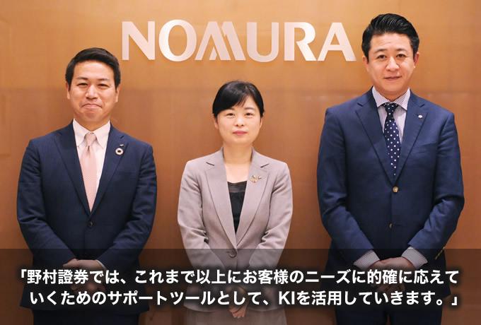 野村證券株式会社様 KI導入事例